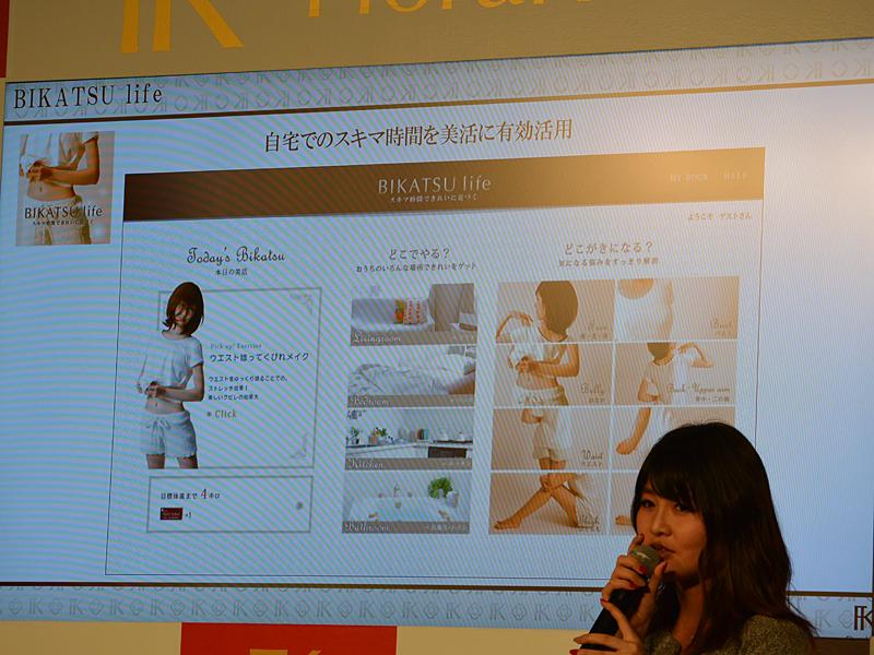 オリジナルアプリ「BIKATSU life」