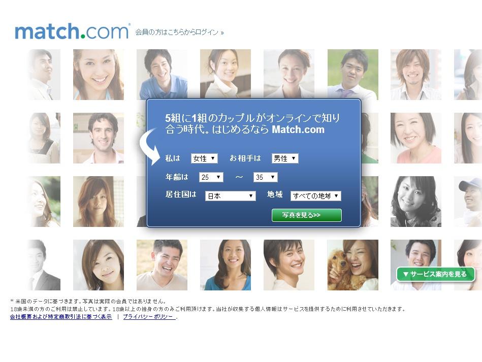 日本のMatch.com