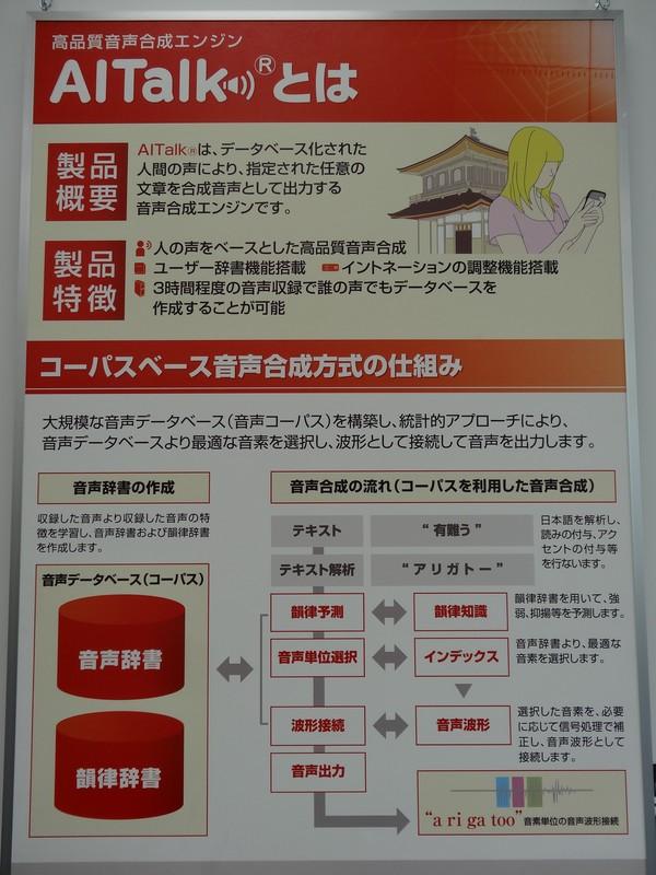 日本語の合成音声にはエーアイの「AITalk」が使われている