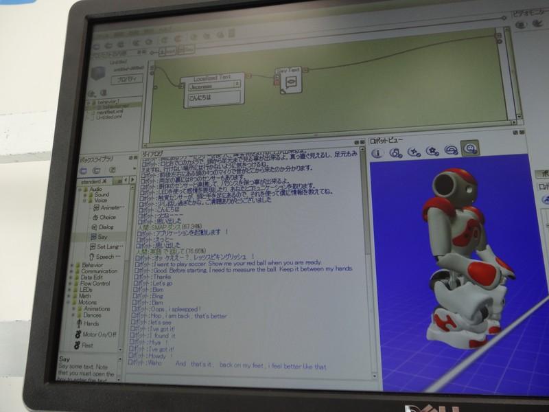 CHOREGRAPHEの画面。ダイアログで発話状況を確認できる