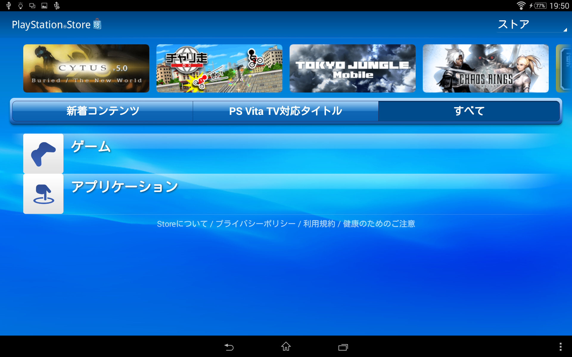 Playstation Mobile。同社独自のストア