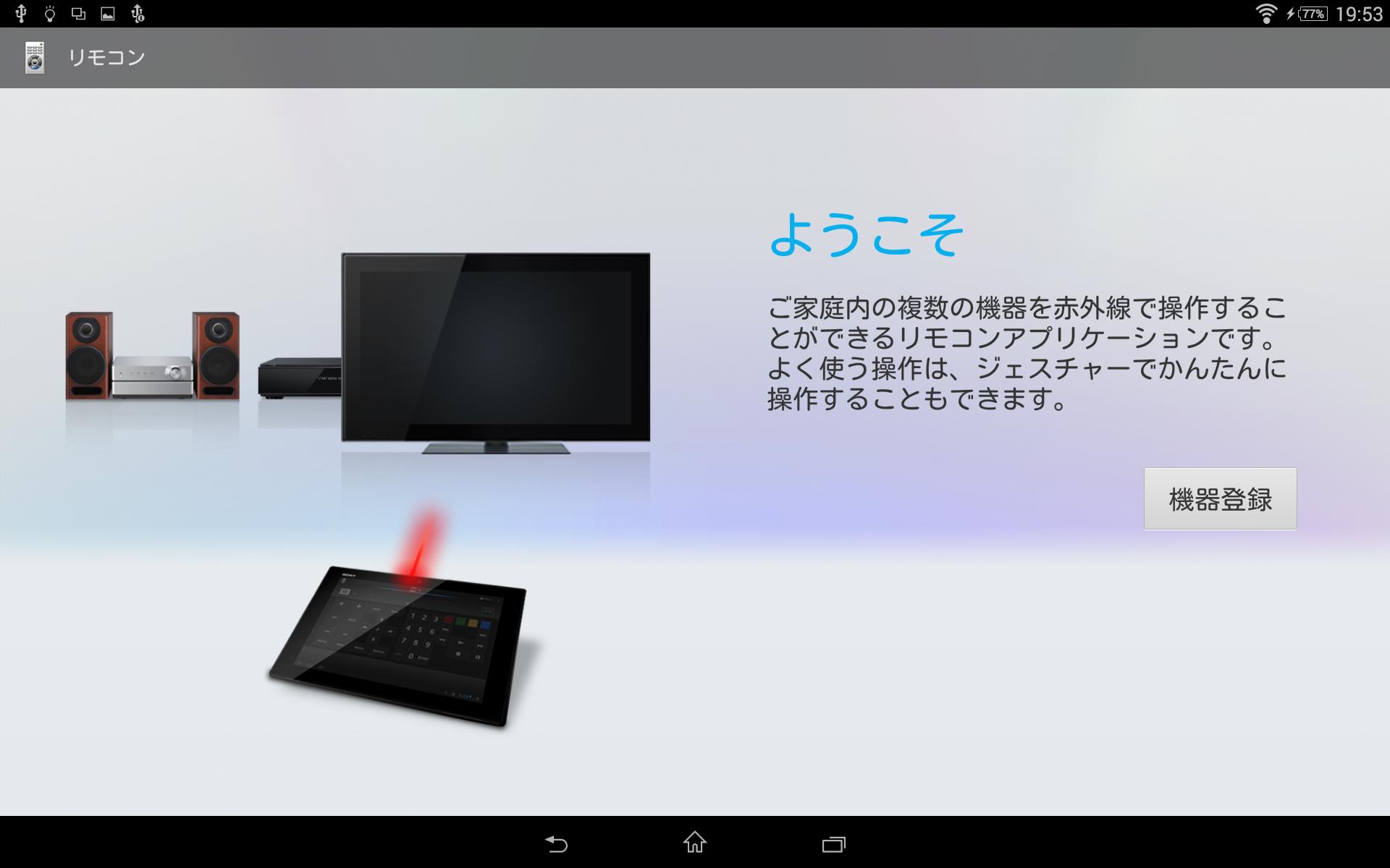 リモコン。赤外線で操作するリモコンになる。同社以外にもいろいろなメーカー/機器に対応する