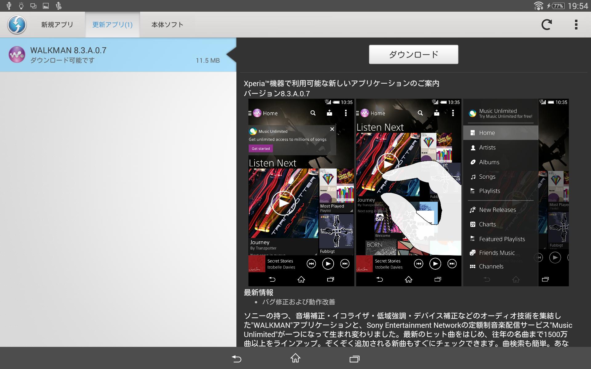 更新センター。WALKMANなど、独自のアプリはGoogle Playではなく、ここから更新する