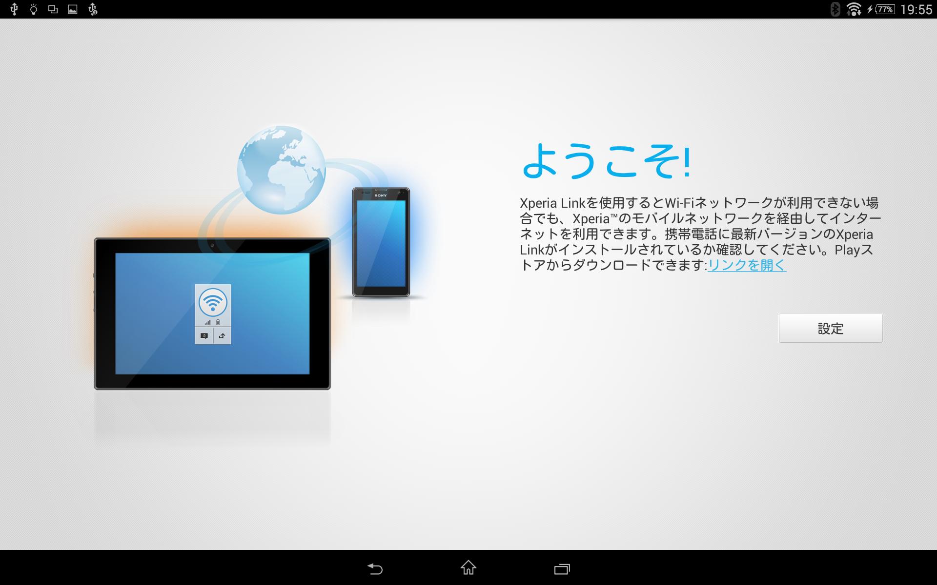 Xperia Link。Xperia同士の自動テザリング機能