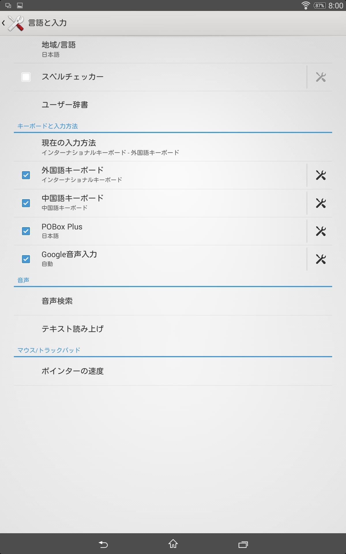 設定/言語と入力。日本語として「POBox Plus」がセットされている