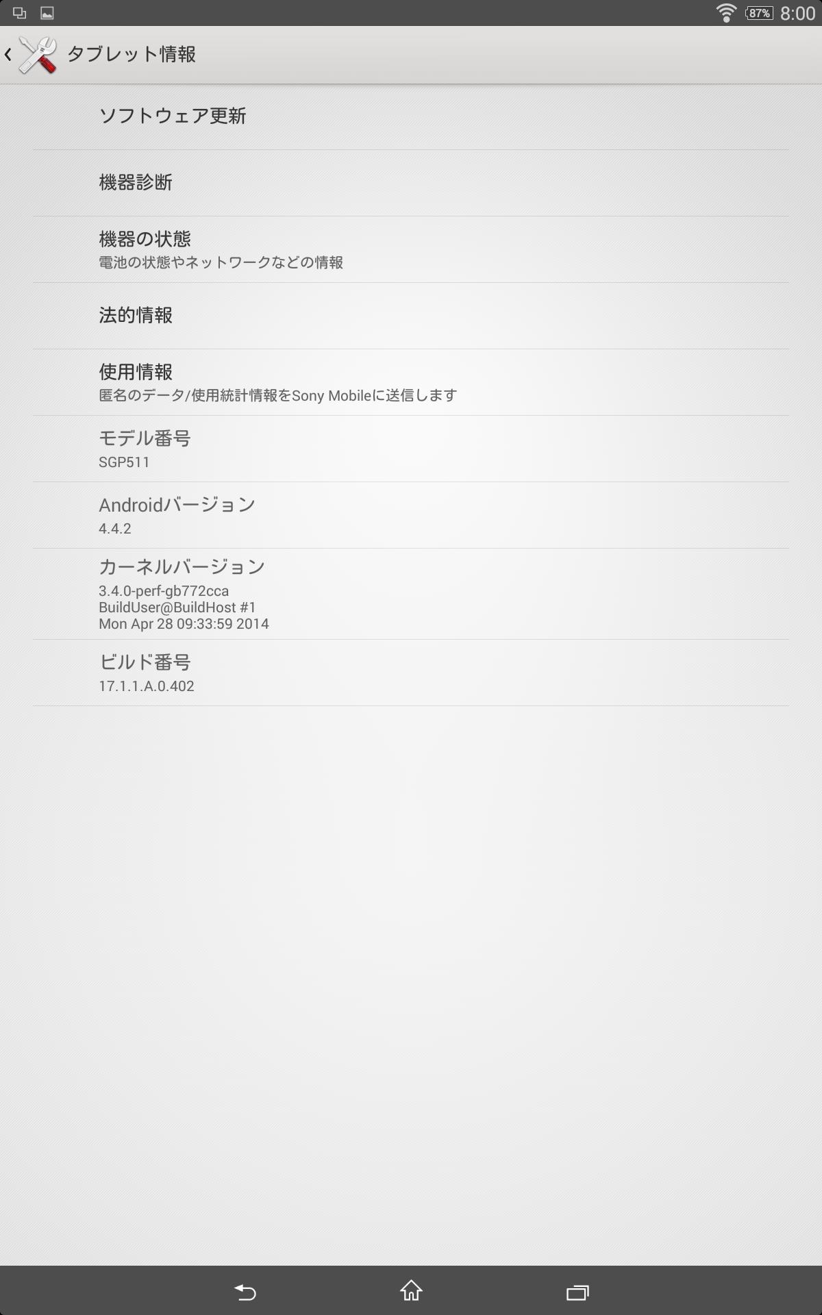 設定/タブレット情報。Androidのバージョンは4.4.2