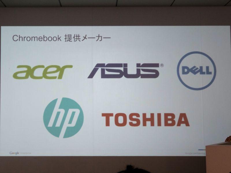 国内でChromebookを提供するメーカー