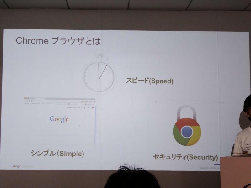 ChromebookはChromeブラウザの開発コンセプトと同様に「スピード」、「シンプル」、「セキュリティ」
