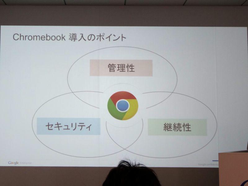 企業/教育機関におけるChromebook導入のポイントは「セキュリティ」、「管理性」、「継続性」