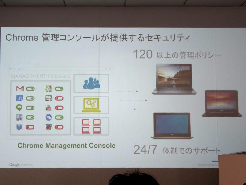 120以上のポリシー設定など、デバイスを一元的に管理できる「Chrome管理コンソール」を提供