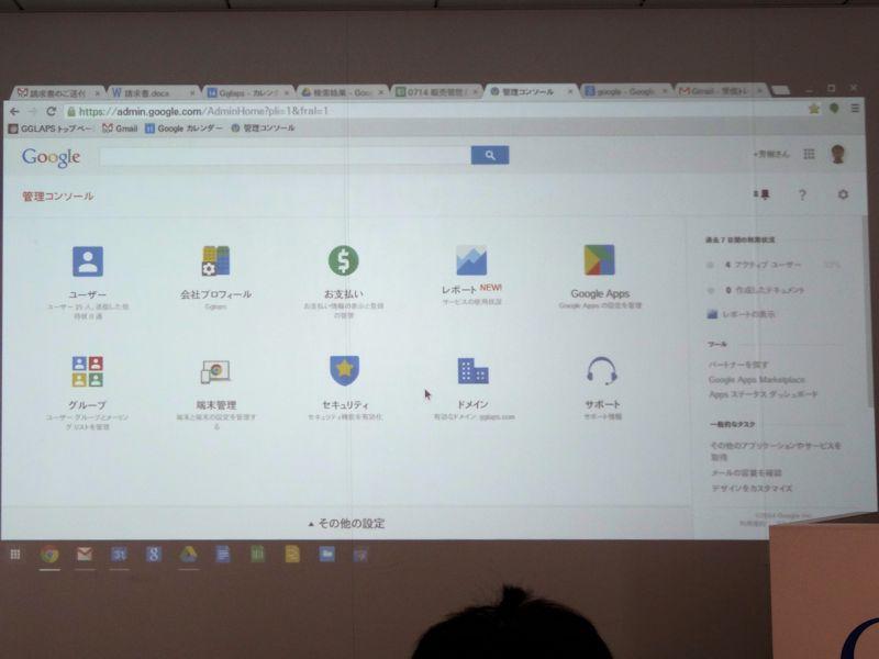 Chrome管理コンソールの画面