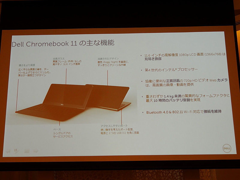 Chromebook 11の主な機能
