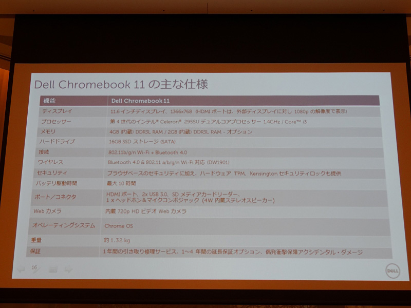 Chromebook 11の主な仕様