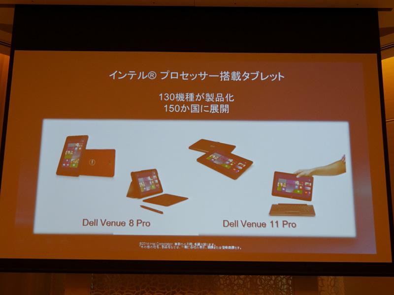 Intelプロセッサ搭載のタブレット