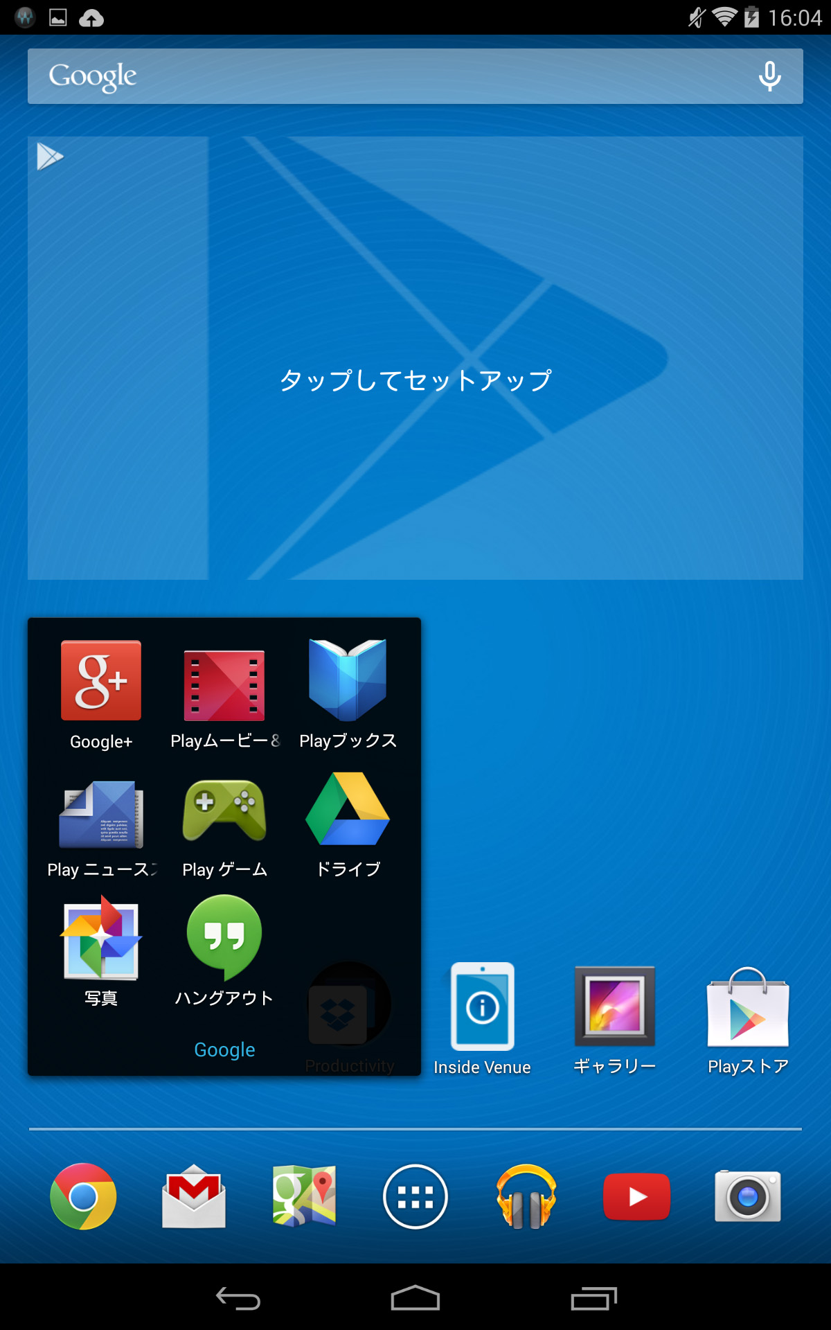 Googleアプリフォルダ。Google+、Playムービー&TV、Playニュース、Playゲーム、ドライブ、写真、ハングアウト