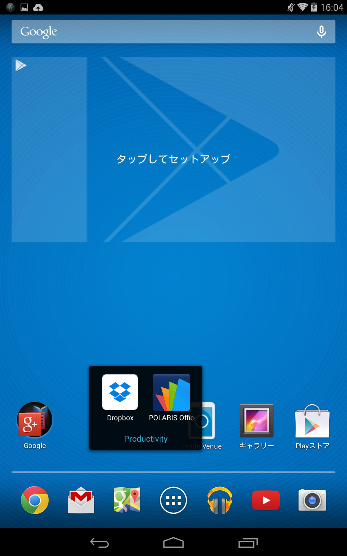 Productivityフォルダ。DropboxとPOLARIS Office 5