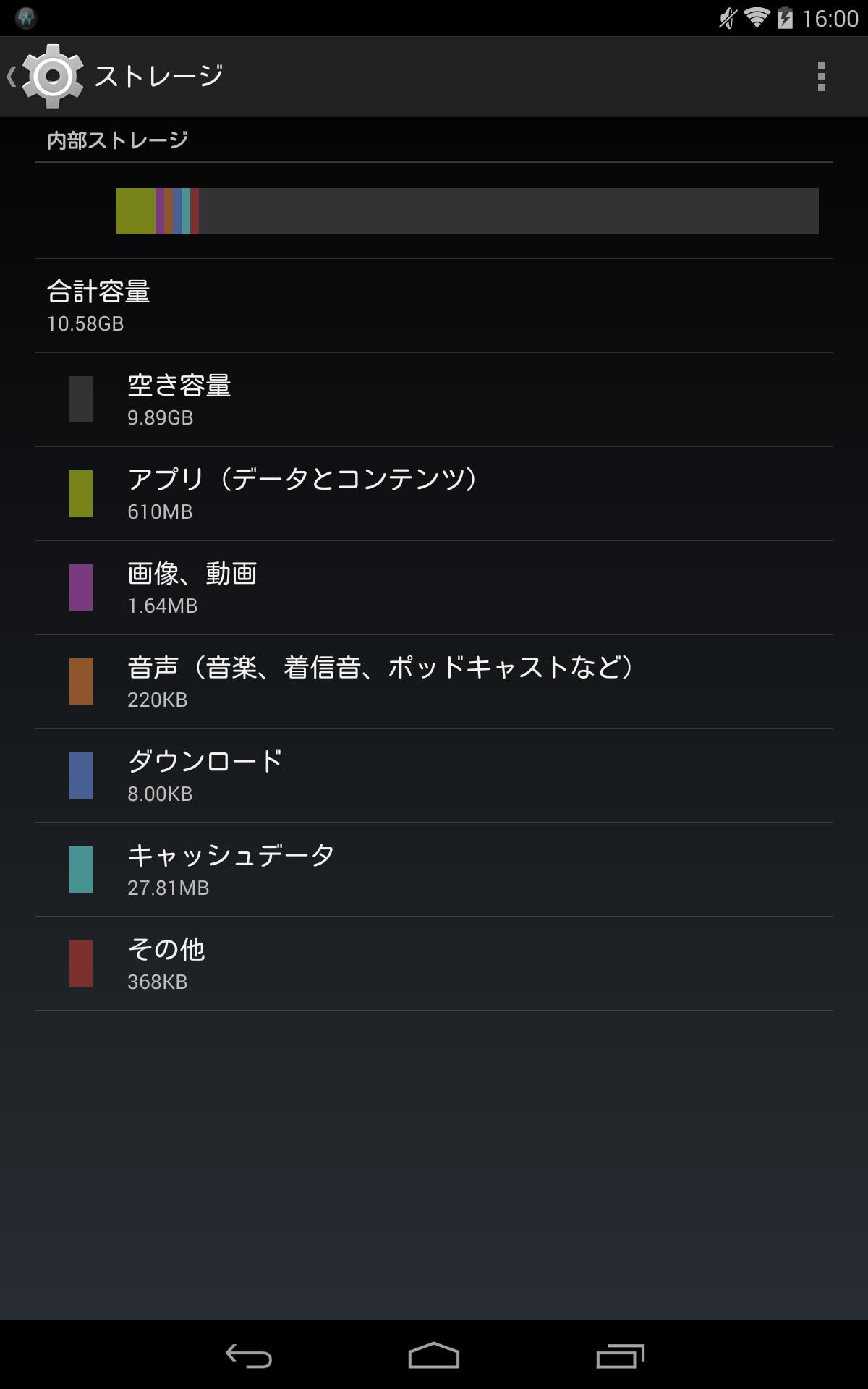 設定/ストレージ。計10.58GBで空き9.89GB