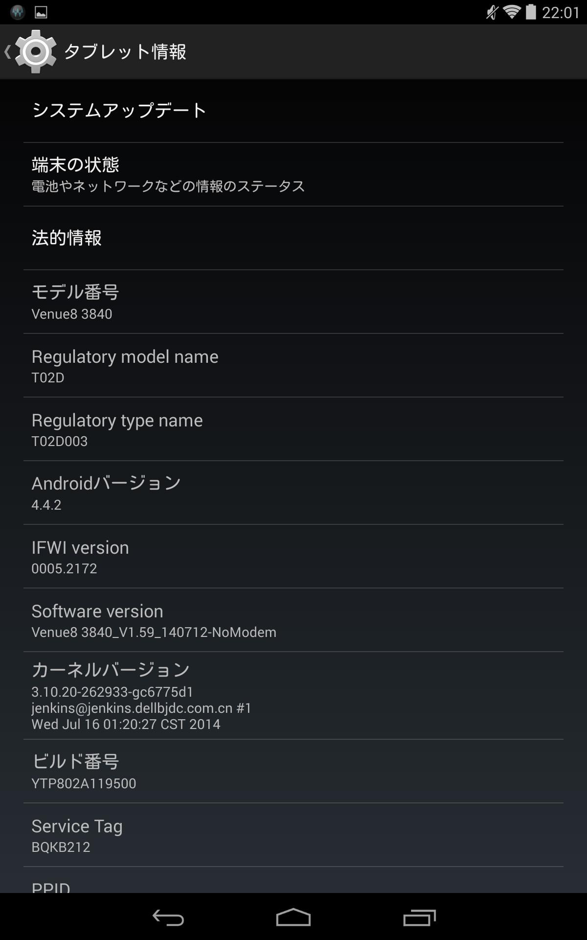 設定/タブレット情報。バージョンは4.4.2