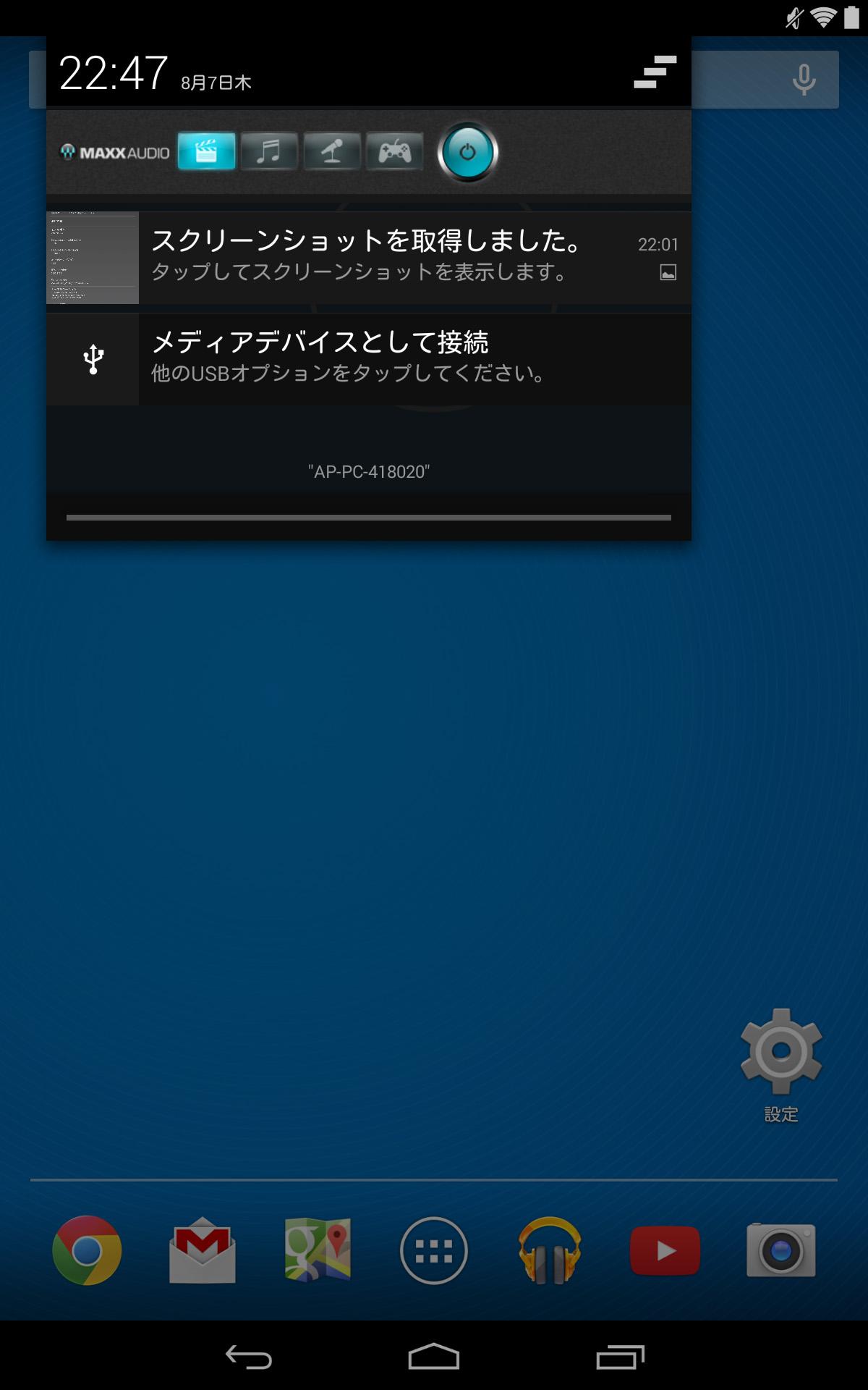 通知エリア。MaxxAudioのコントロールが追加されている