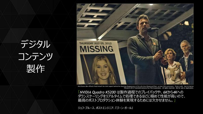 6Kで撮影が行なわれた10月公開の映画「Gone Girl」の制作にもK5200が使われる