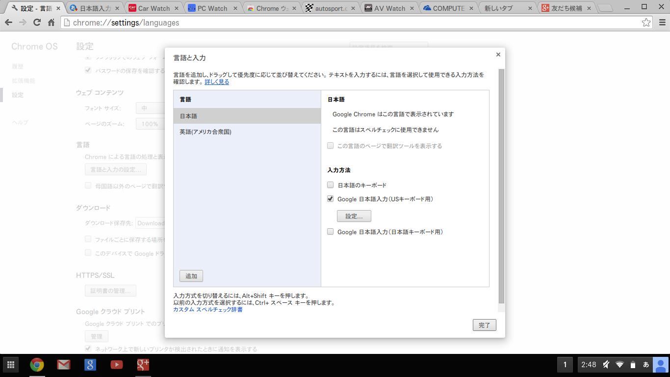 英語版の製品であっても日本語入力の設定を行なうと日本語環境で利用できる