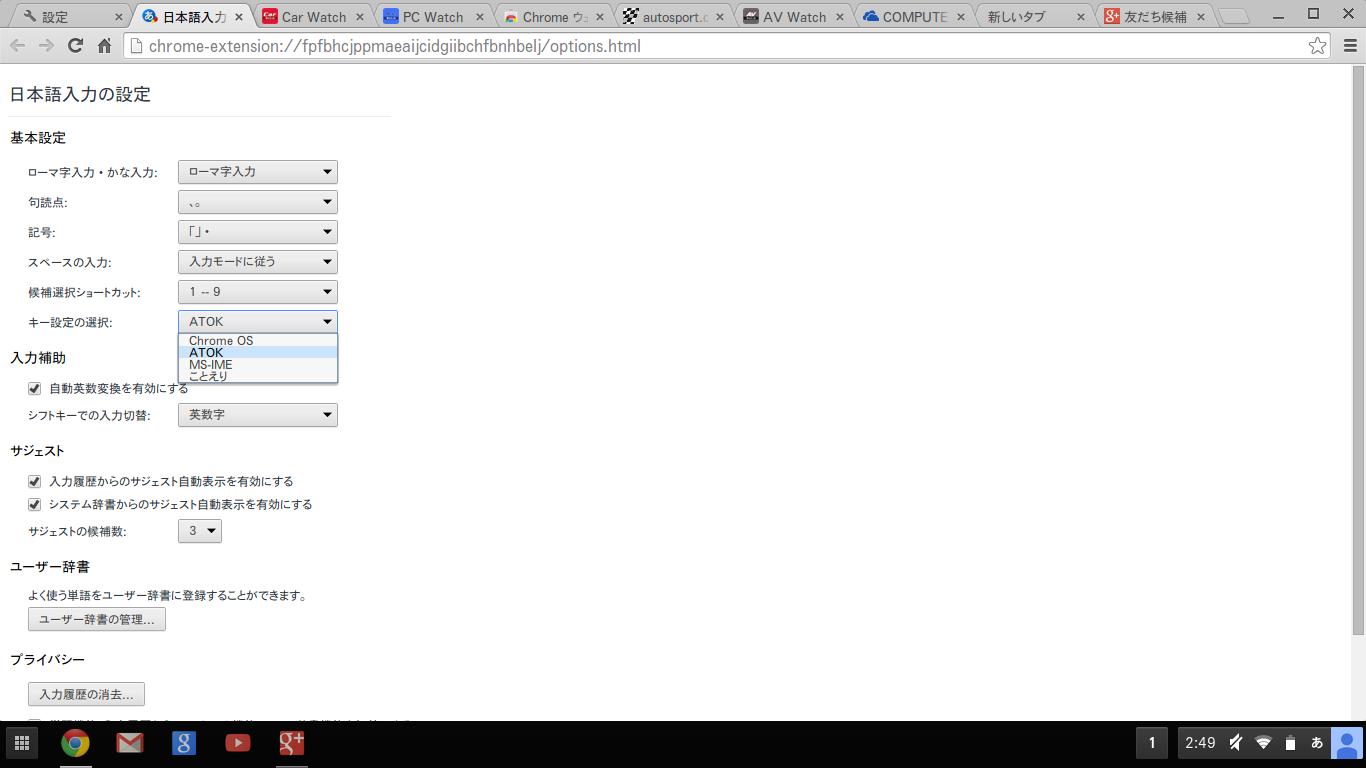 日本語入力を設定する画面。Google日本語入力ではキー設定をATOKに設定したりも可能