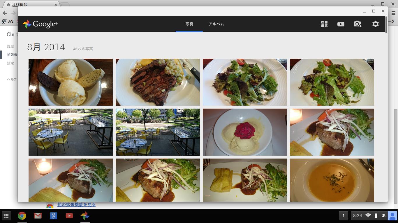 Google にアップロードした写真を見るビューワとなるGoogle フォト。独立したウインドウのように動作している