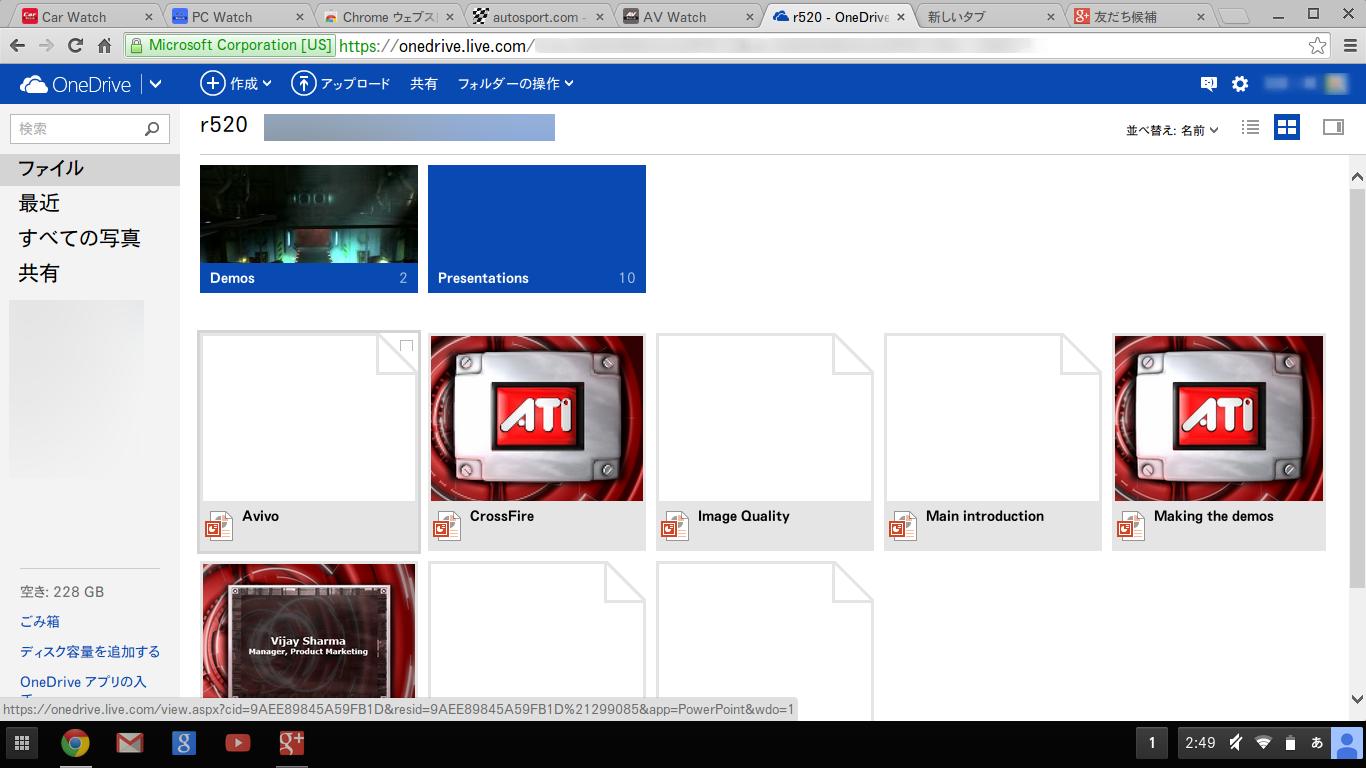 Chrome OSからOneDriveに上がっているファイルを見ているところ