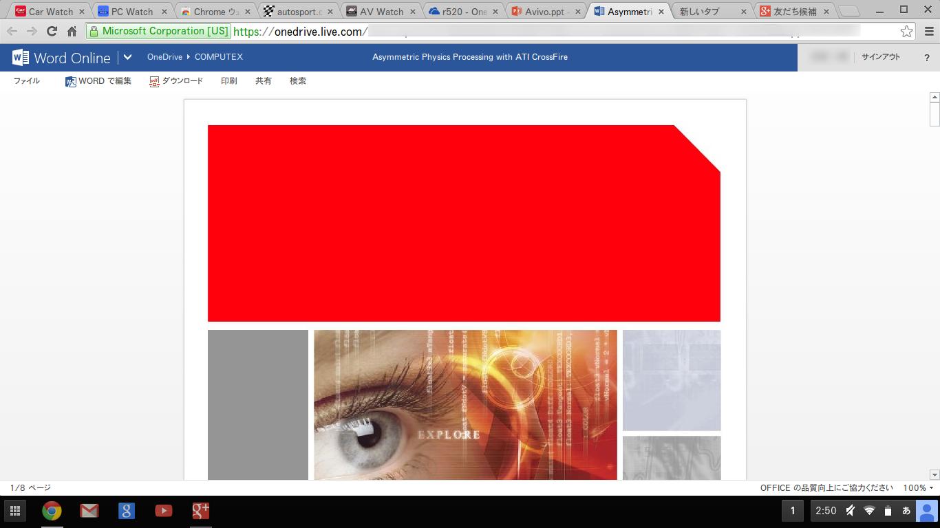 こちらWord OnlineでPDFファイルを閲覧しているところ