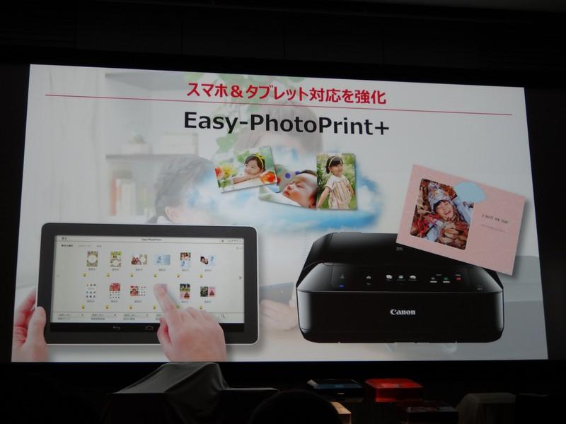 タブレットでのコンテンツ編集/印刷を行なうアプリ「Easy-PhotoPrint 」も提供