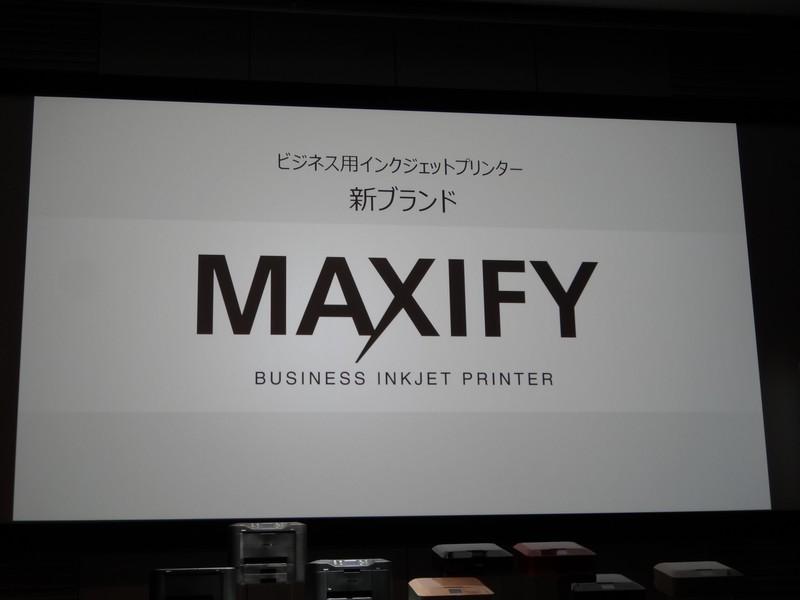 異なるニーズに細やかに対応するために、ビジネスインクジェットの新ブランド「MAXIFY」を立ち上げる