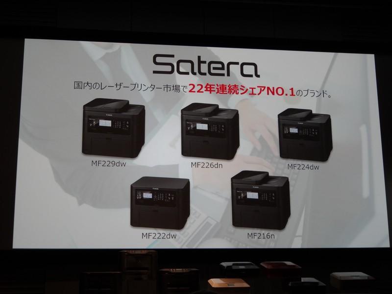 ビジネスレーザーの「Satera」シリーズも、同日に5機種を発表