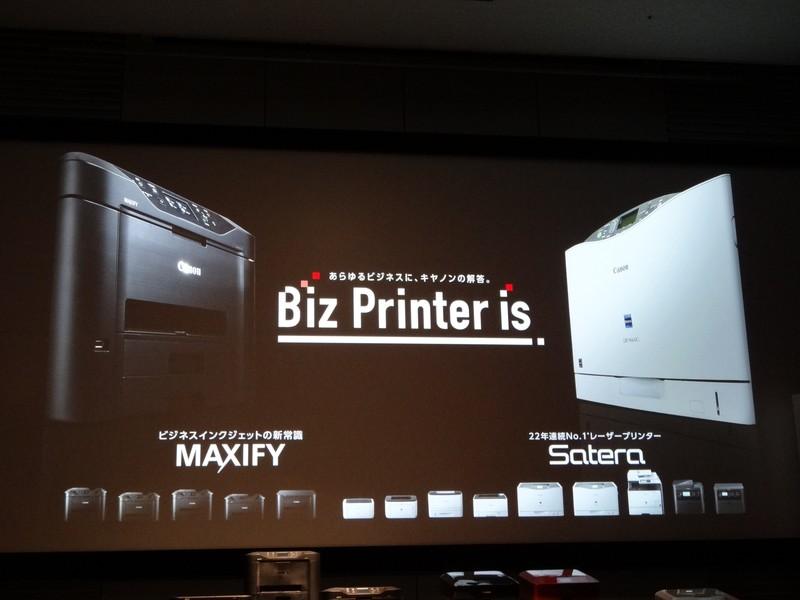 ビジネスプリンタは、MAXIFY、Satera共通のキャッチコピー「Biz Printer is」で訴求