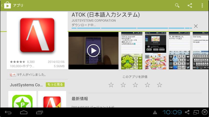 1度アカウントを設定すると、このようにGoogle Playマーケットを利用してアプリを探すことができる