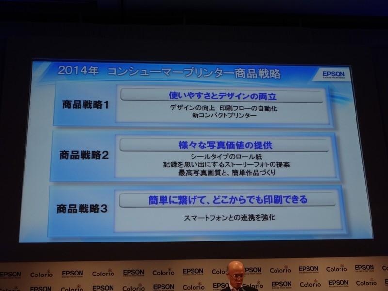 カラリオ2014年モデルの製品戦略