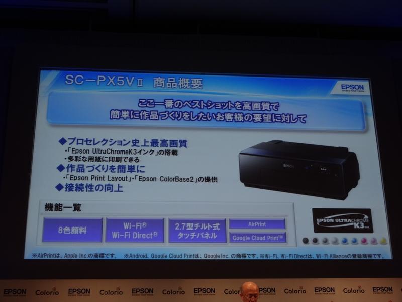 写真印刷向けのA3ノビ対応プリンタ「SC-PX5V II」
