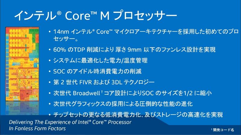 "Core Mプロセッサの詳細。基本的には8月の発表(<a class="""" href=""http://pc.watch.impress.co.jp/docs/news/20140812_661853.html"">別記事</a>参照)とほぼ同じ内容"
