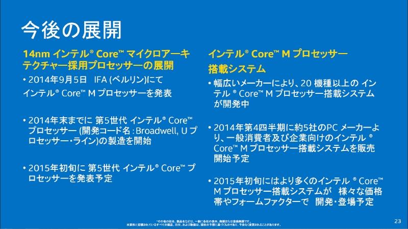 Intel社が公表した今後のスケジュール。Core Mはまず5社のOEMメーカーから第4四半期中に発売され、2015年の初旬に多くのメーカーから発表される予定
