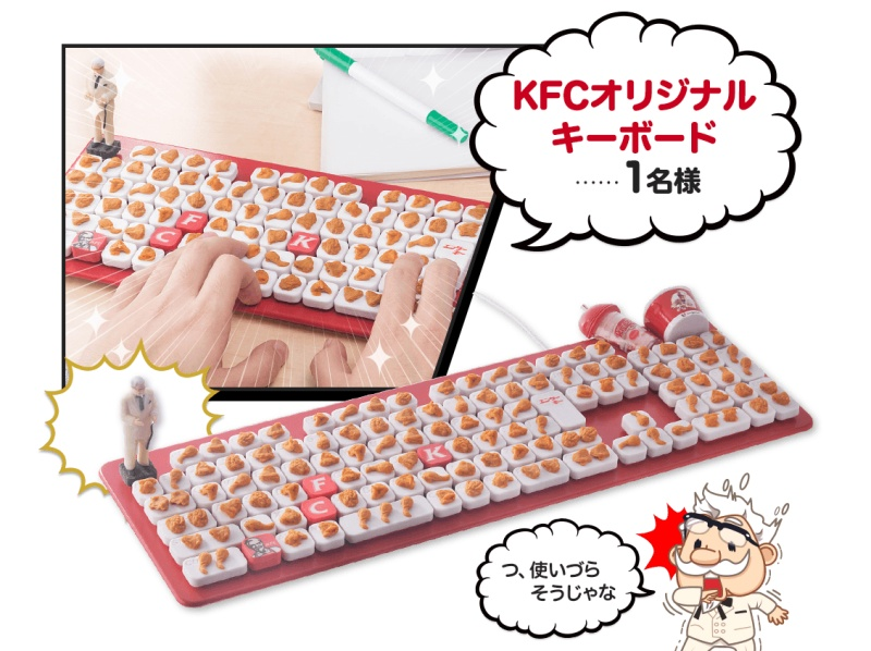 KFCオリジナルキーボード