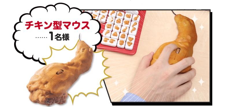 チキン型マウス