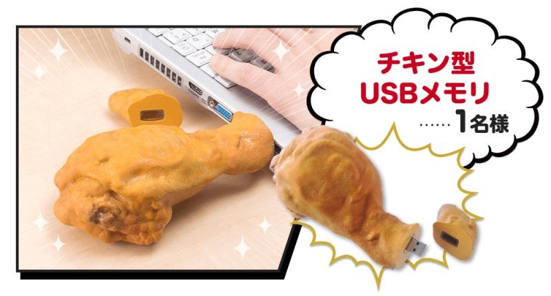 チキン型USBメモリ