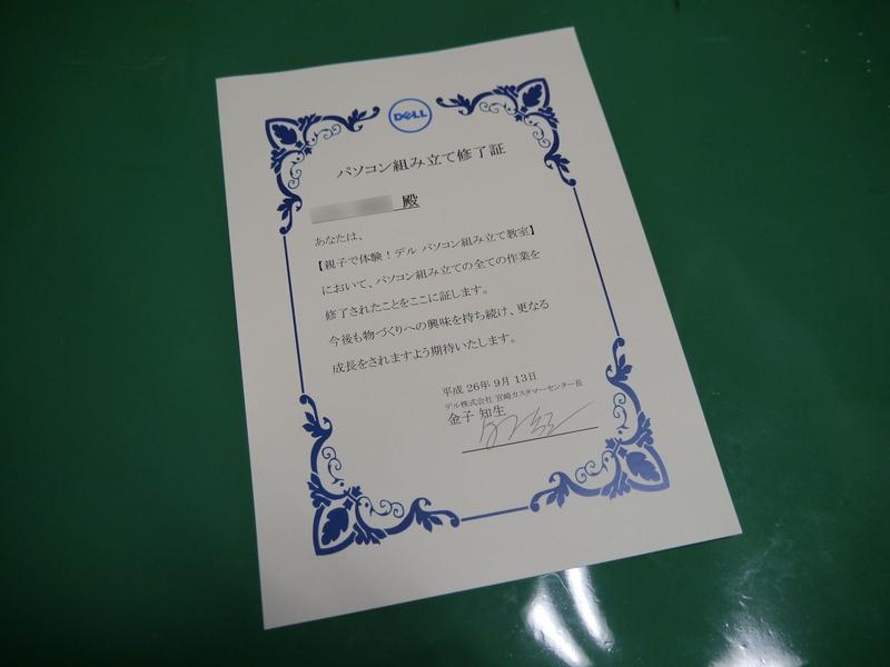 参加者に手渡された修了証
