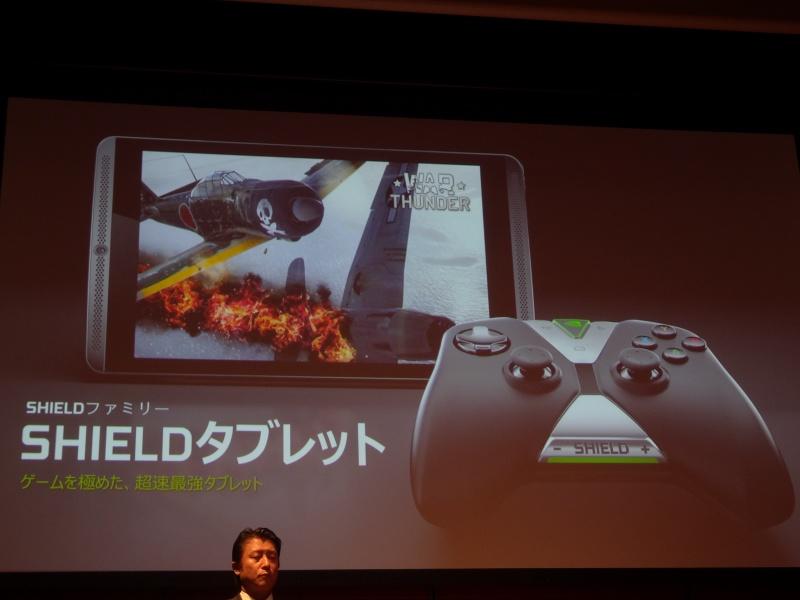 SHIELDタブレットは「ゲームを極めた、超速最強タブレット」だと大崎氏