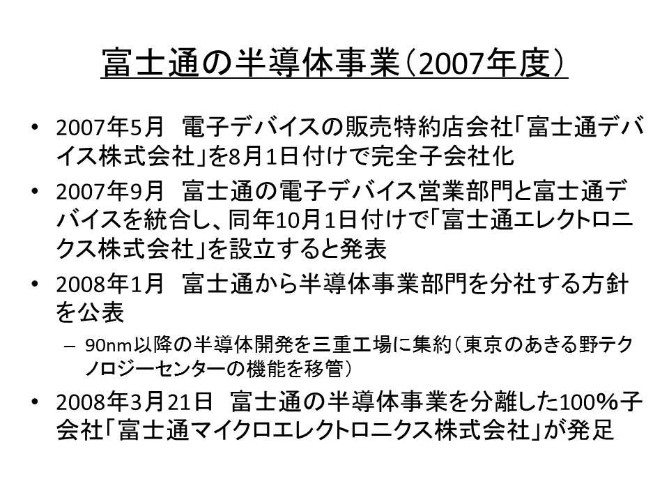 富士通の半導体事業における2007年度の動き