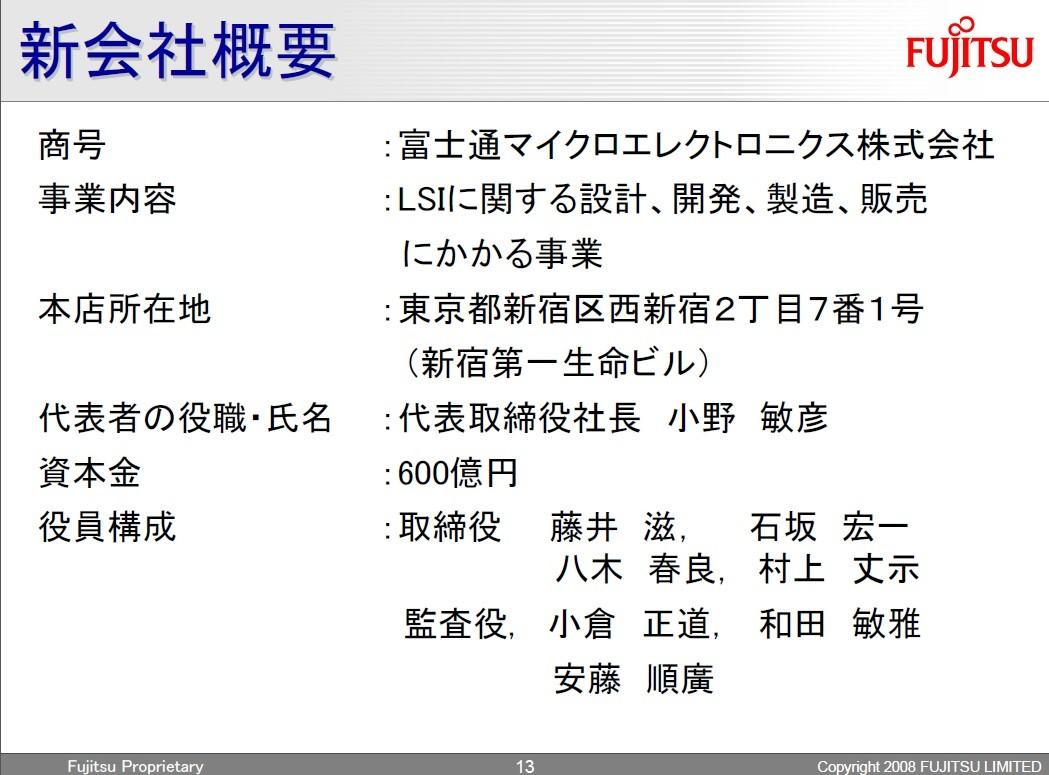富士通マイクロエレクトロニクス株式会社の概要。2008年2月12日に開催された会社説明会の資料から引用したもの