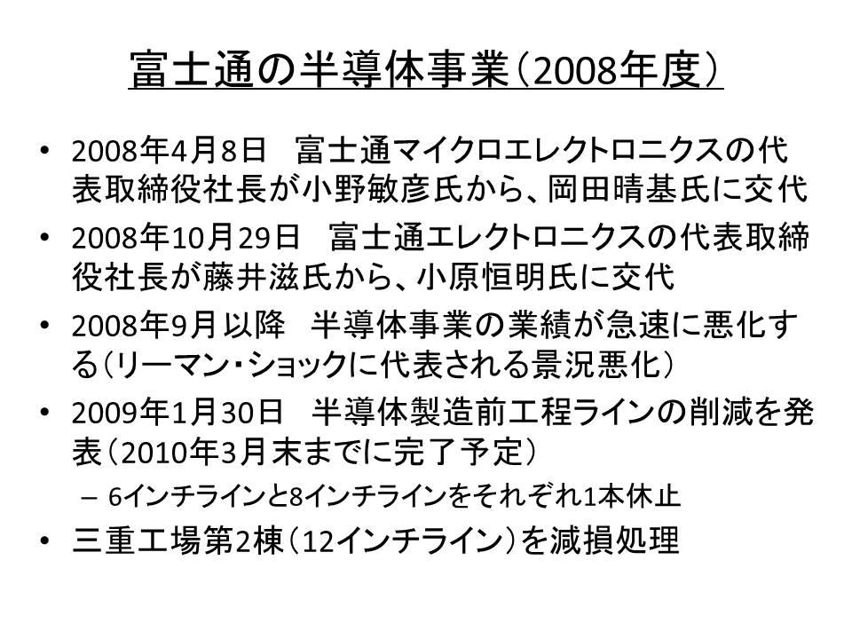 富士通の半導体事業における2008年度(2008年4月~2009年3月)の動き