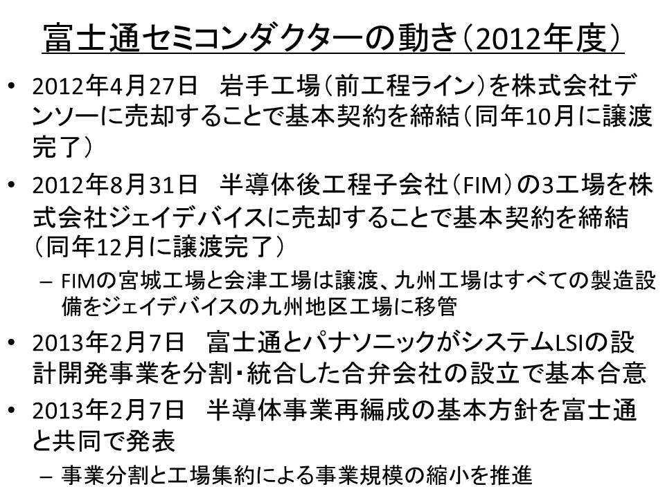 富士通の半導体事業における2012年度(2012年4月~2013年3月)の動き