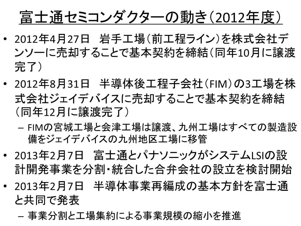 パナソニックと設立の検討を始めたシステムLSI事業統合会社の概要。2013年2月7日に発表した時点の内容