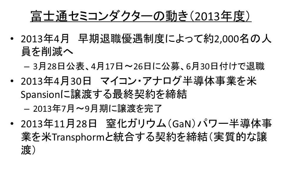 富士通の半導体事業における2013年度(2013年4月~2014年3月)の動き