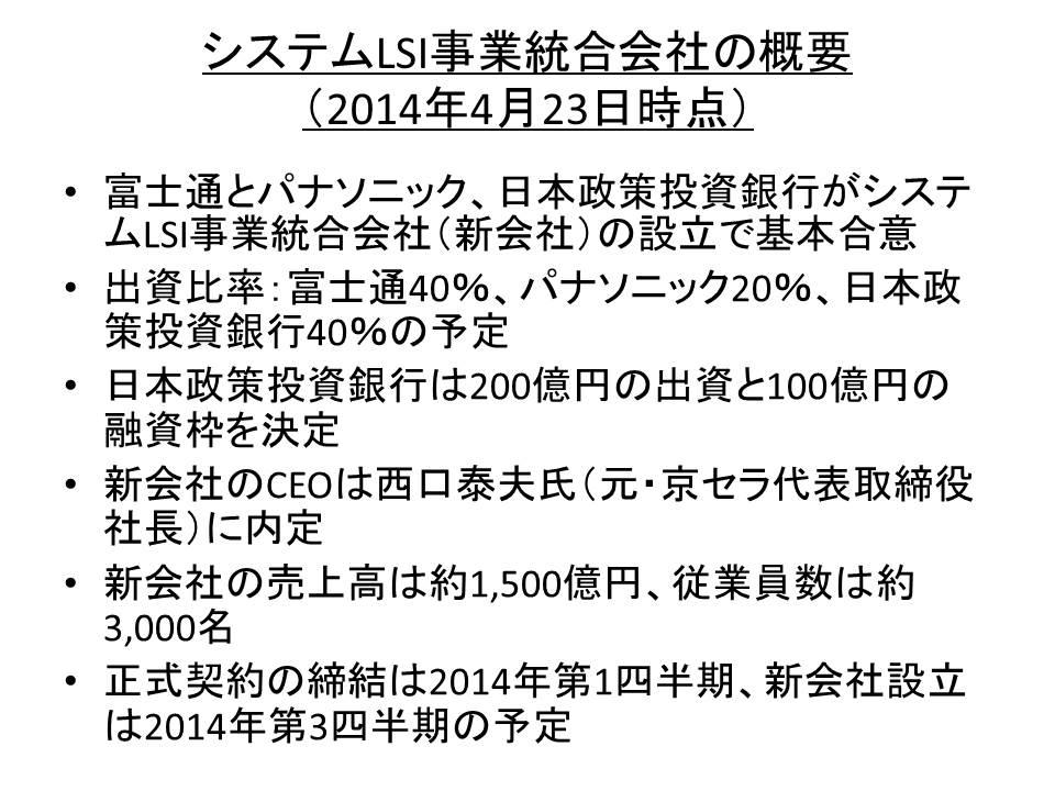 富士通とパナソニック、日本政策投資銀行が基本合意に達したシステムLSI事業統合会社の概要。2014年4月23日に公表された時点の内容をまとめたもの